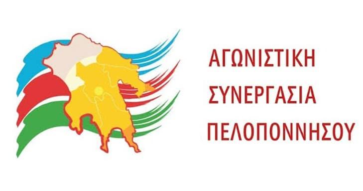 agonistiki-synergasia-peloponnisou