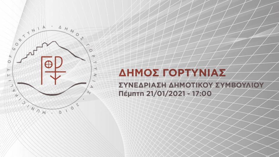 dimotiko-symboulio-gortynias-live