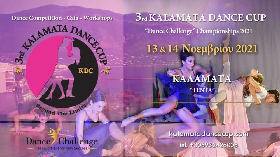 kalamata-dance-cup-noemvrios-2021