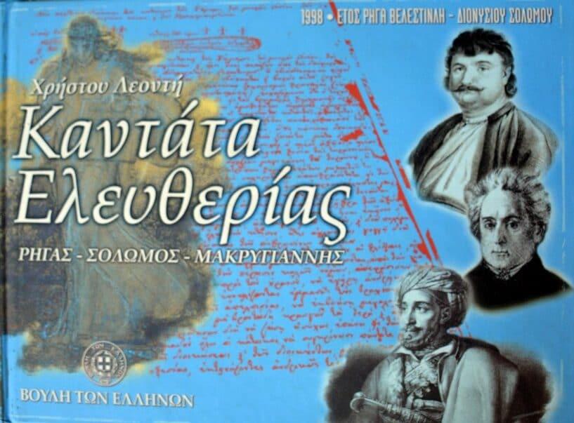kantata-eleutherias-xristos-leontis
