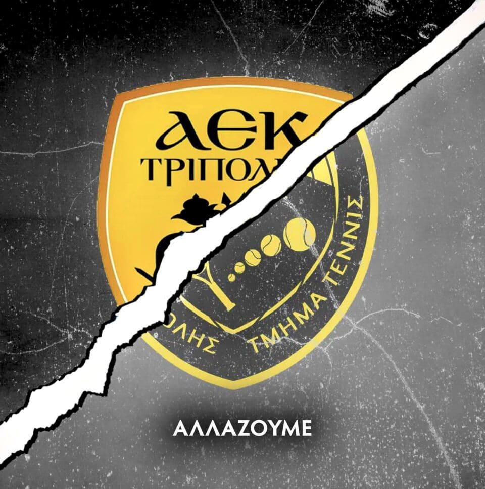 aek-tripolis-logotypo