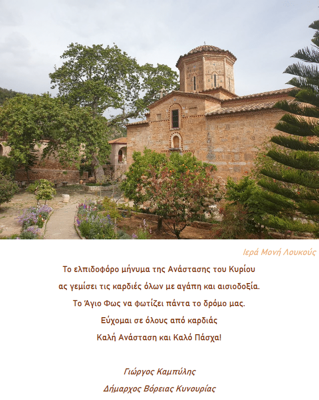 eyxes-boreia-kynouria-pasxa