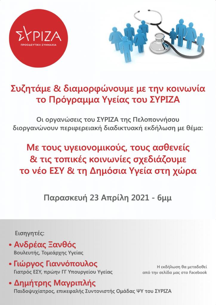 syriza-ekdilosi-dimosia-ygeia
