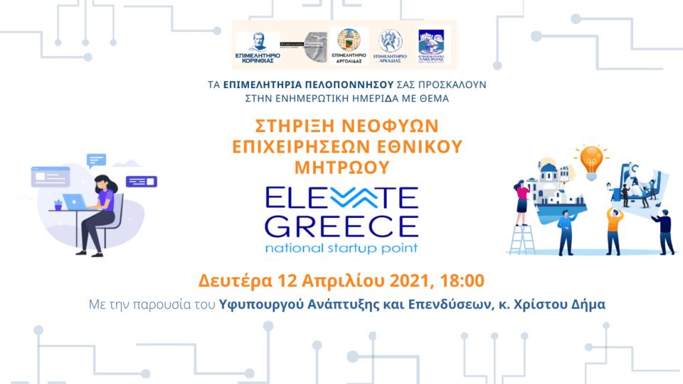 pesp-Elevate-Greece