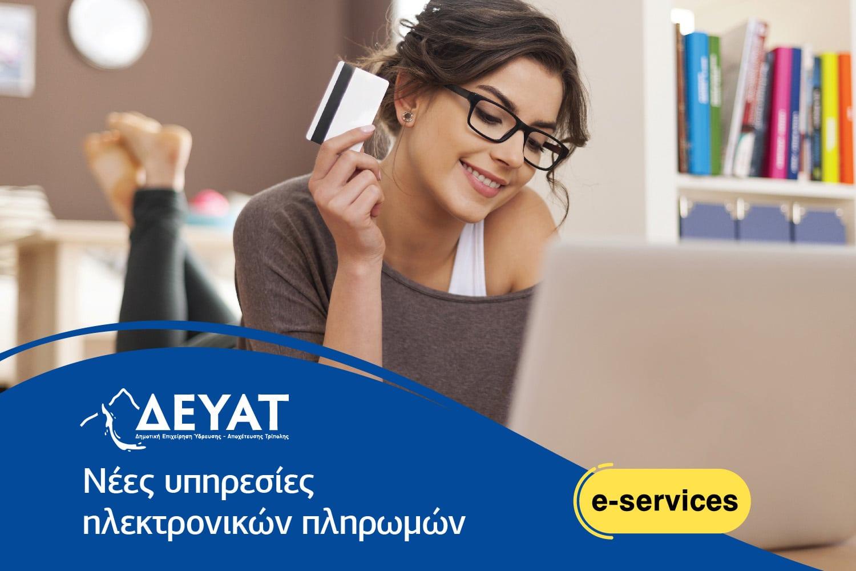 ΔΕΥΑΤ i services