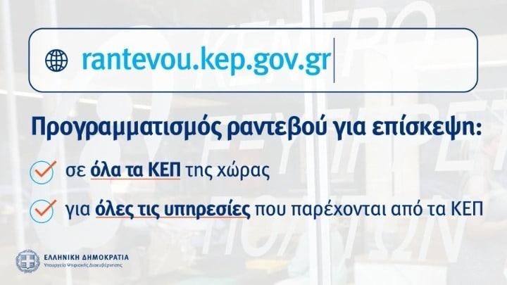 rantevou-kep-gov.gr
