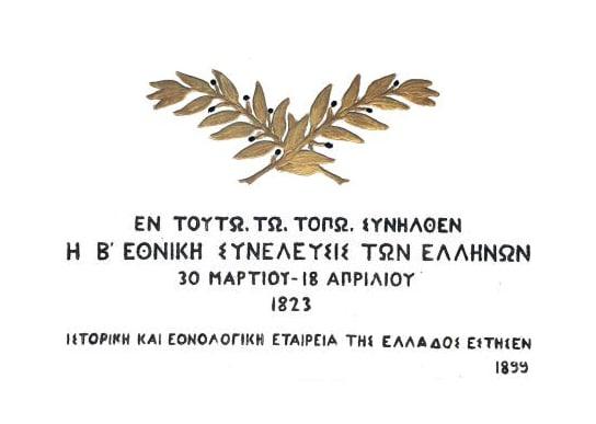 Β-εθνοσυνέλευση-Ελλήνων