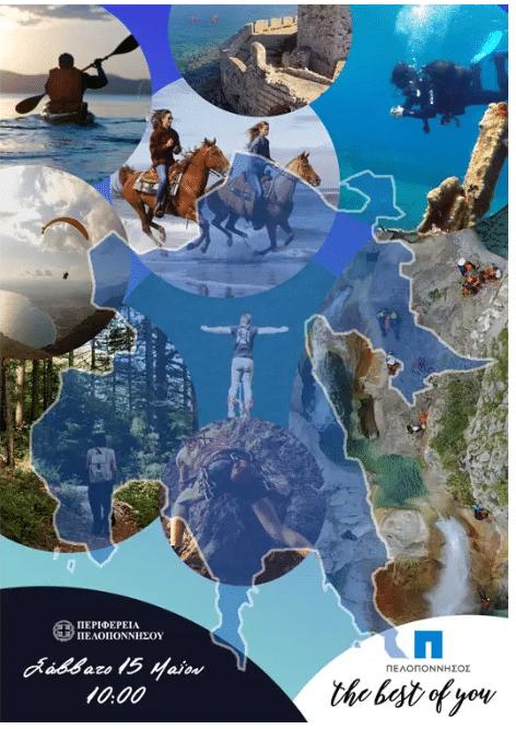 perifereia-peloponnisou-tourismos-ekdilosi