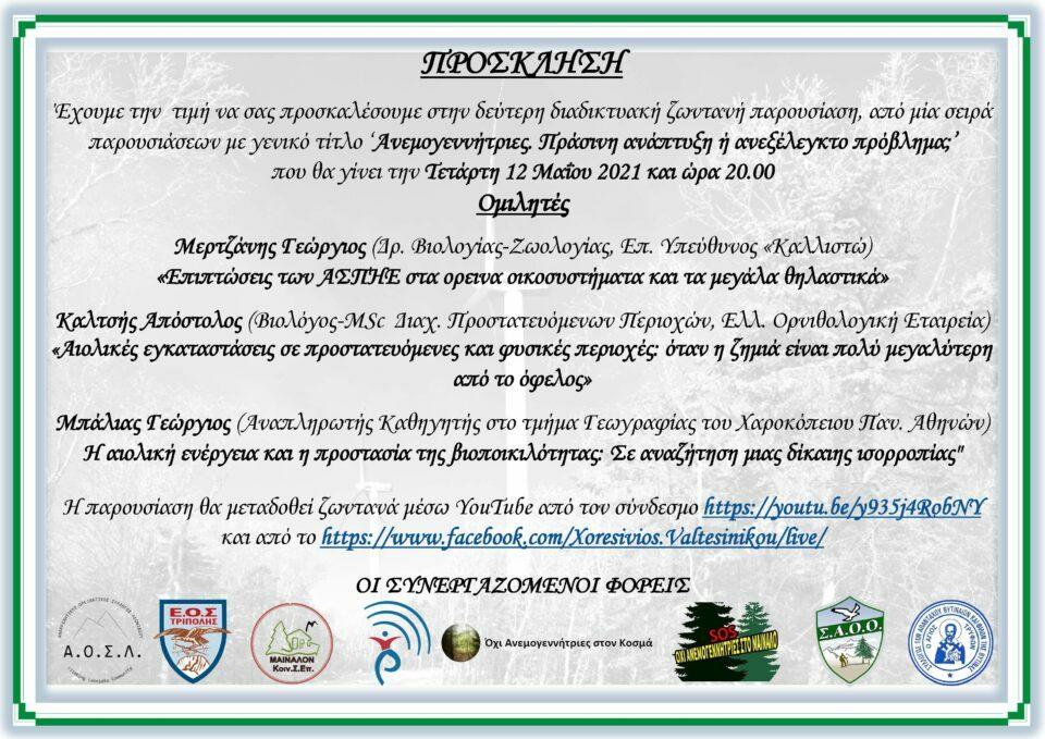 anemogennitries-xoresivios