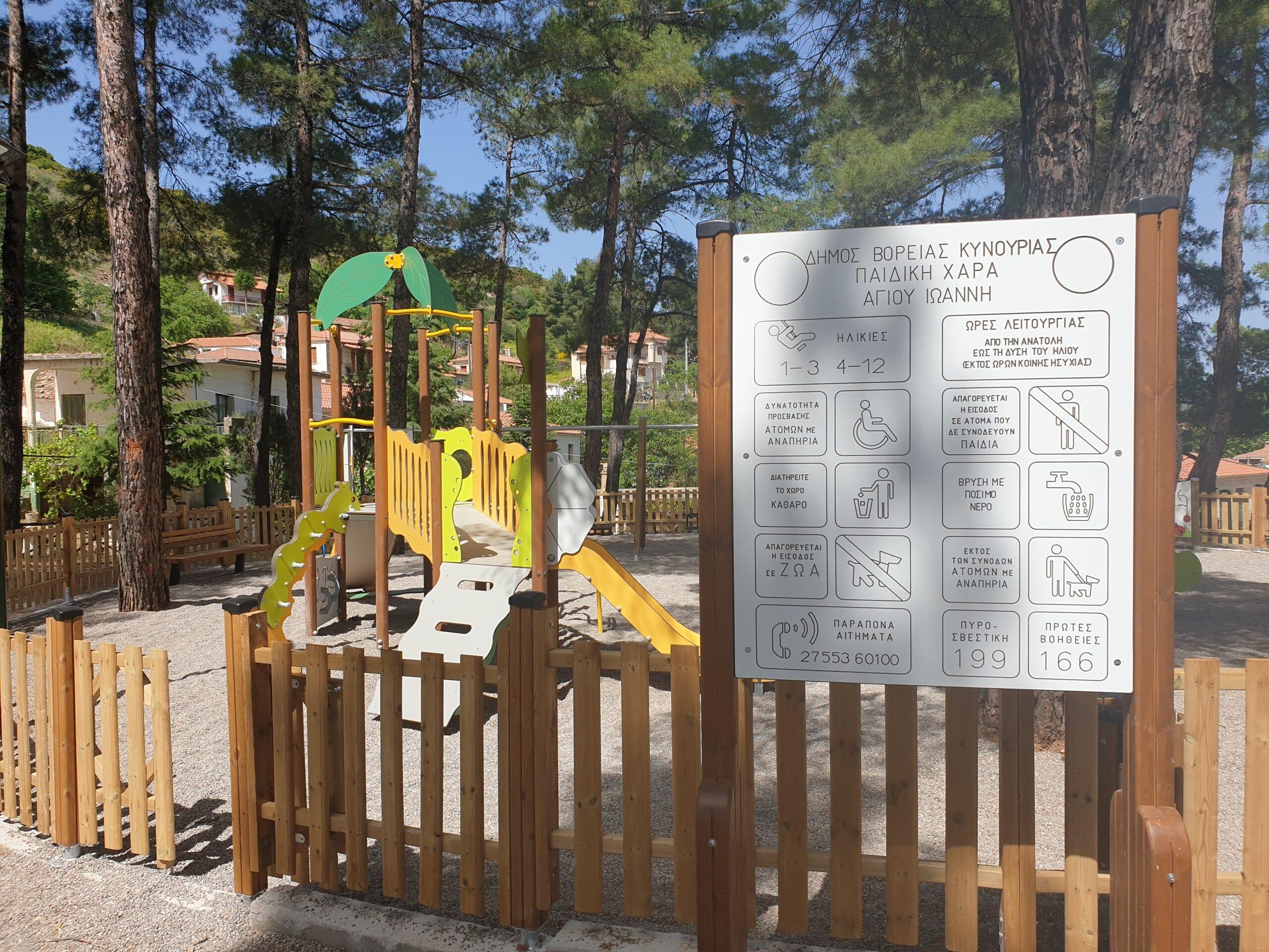paidiki-xara-agios-ioannis