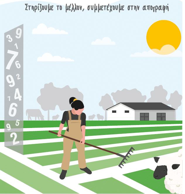 elstat-apografi-ktinotrofias