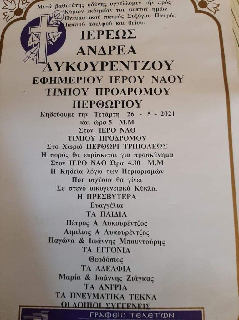kideia-andreas-lykourentzos-iereas