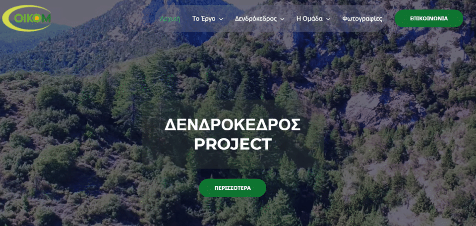 Dendrokedros_project