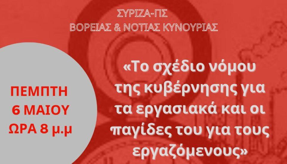 syriza-kynourias-ekdilosi