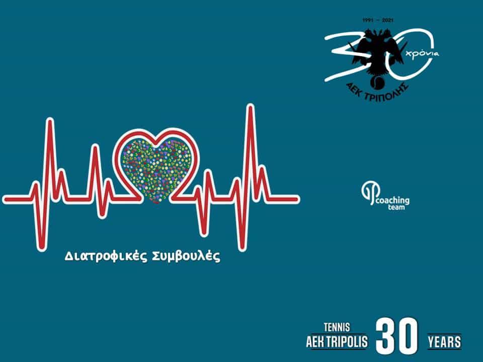 aek-tripolis-diatrofikes-symvoules