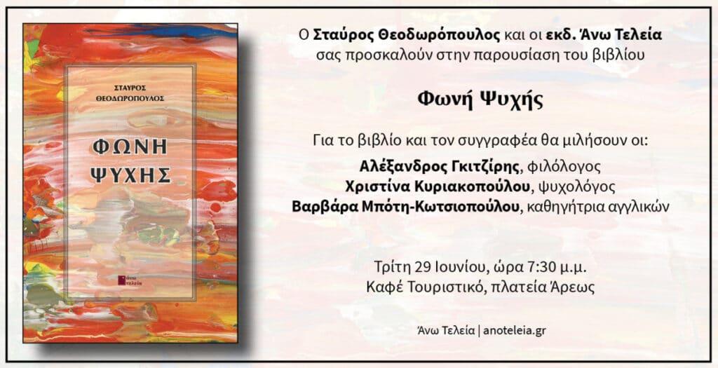 theodoropoulos-parousiasi-vivliou