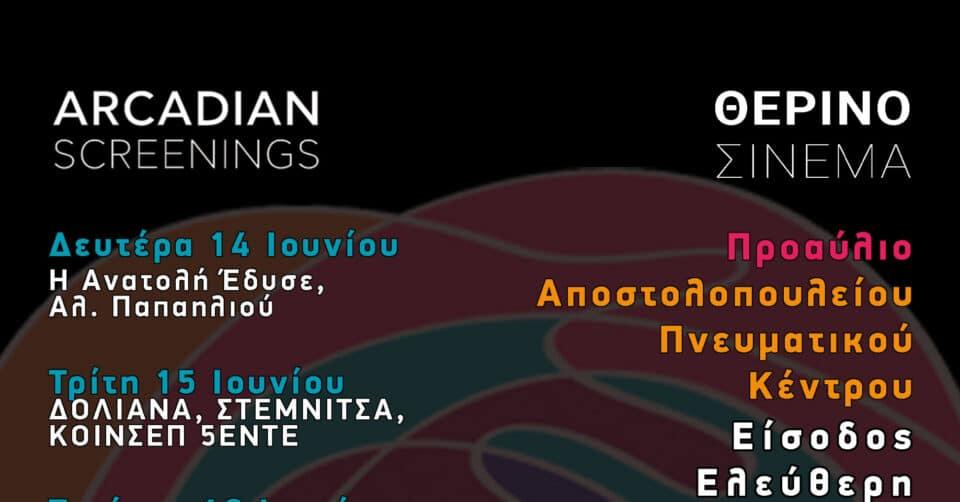 arcadian-screenings