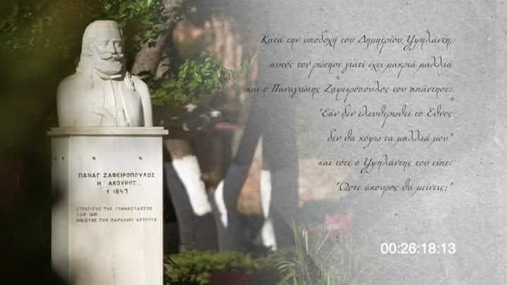 boreia-kynouria-toposimo-1821
