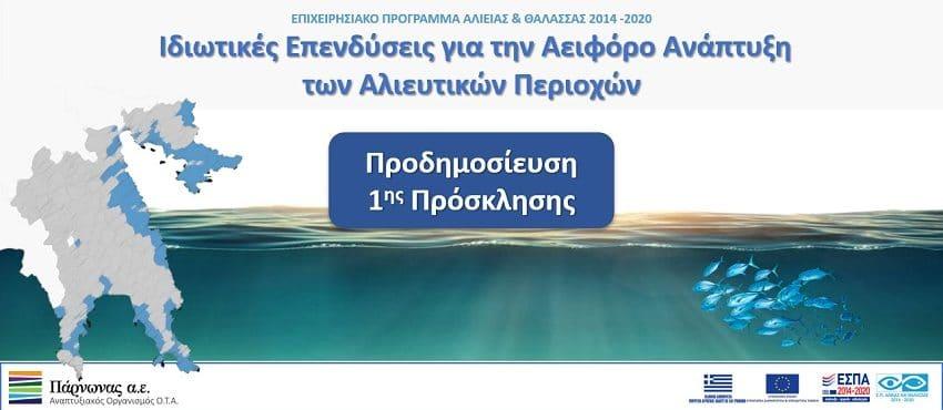 anaptyxiaki-parnona-alieutikos-tourismos