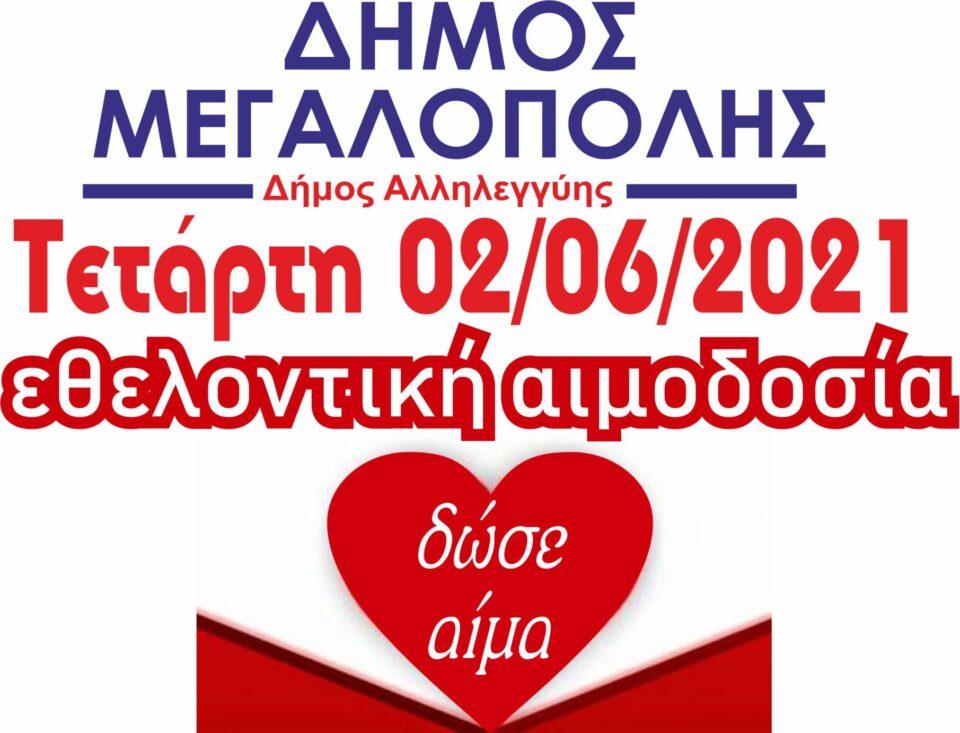 ethelontiki-aimodosia-dimos-megalopolis