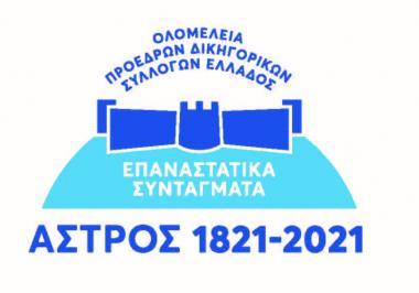 ta-syntagmata-tis-epanastatikis-periodou