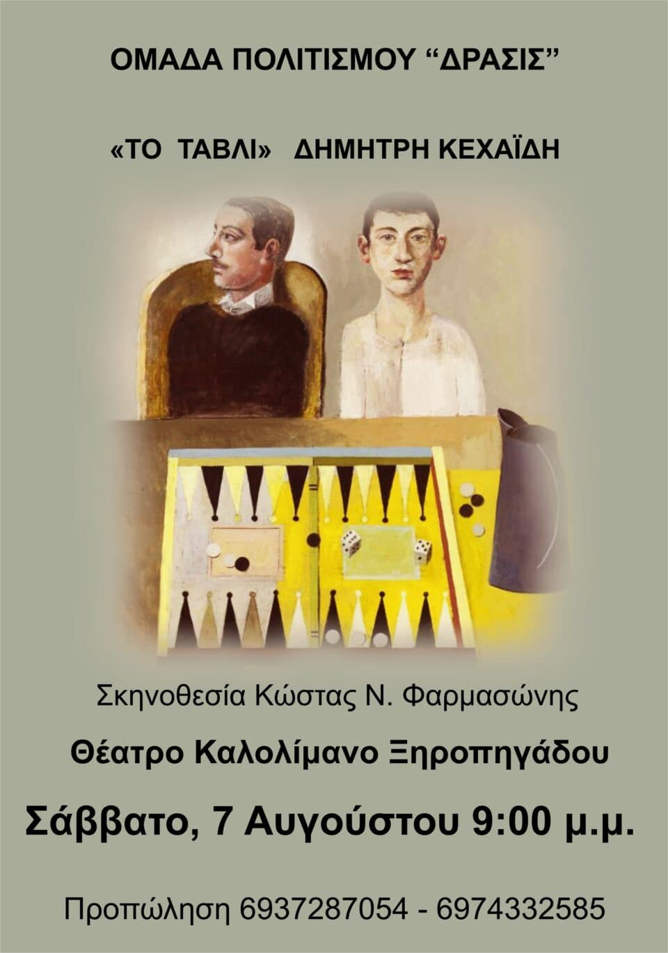 dimitris-kexaidis-to-tavli-xiropigado