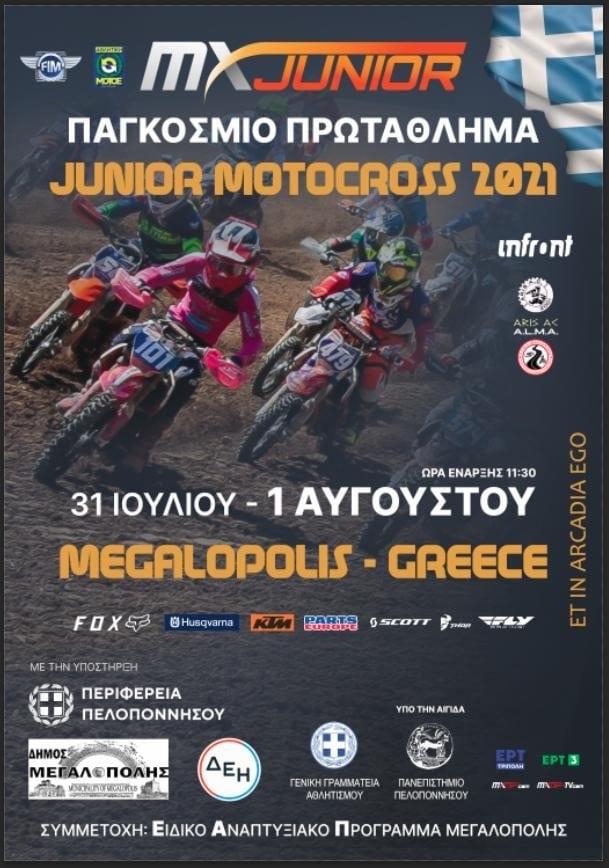 Παγκόσμιο Πρωτάθλημα JMX 2021