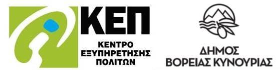 kep-dimos-boreias-kynourias