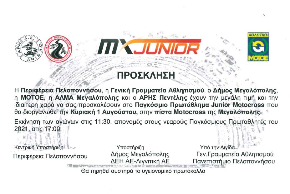 junior-motocross-megalopoli