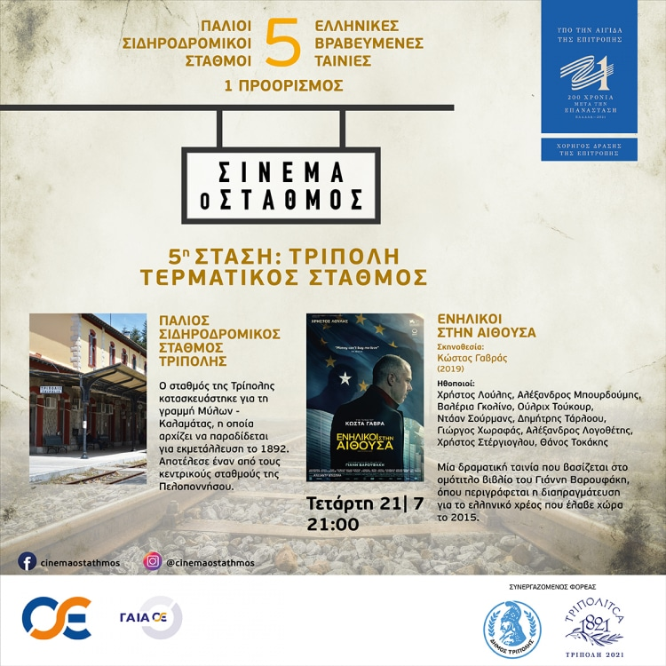 therino-cinema-tripoli