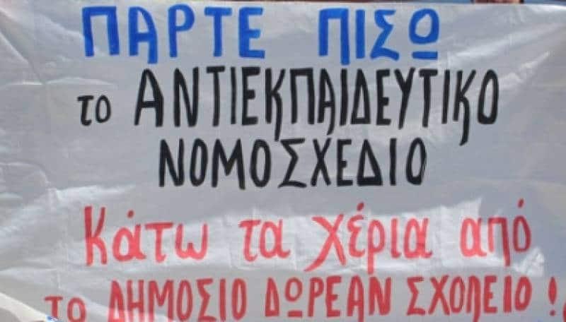 pame-arkadias-antiekpaideytiko-nomosxedio