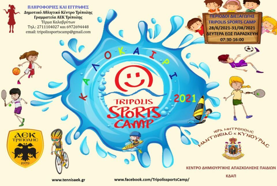 tripolis-sports-camp