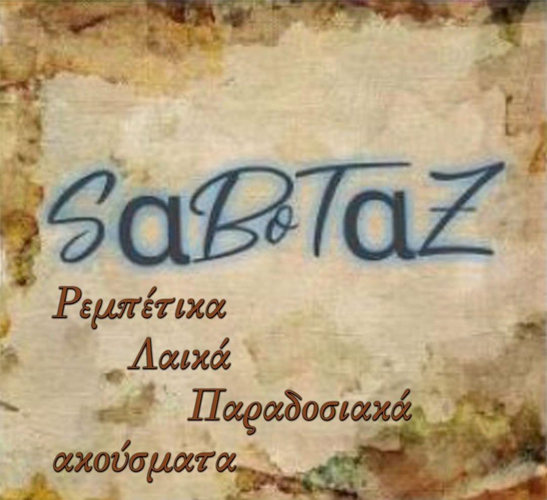 sabotaz-spilaio-kapsia