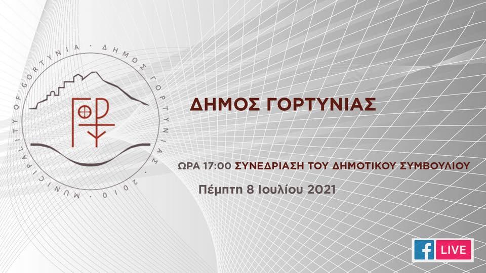 dimos-gortynias-live-dimotiko-symvoulio
