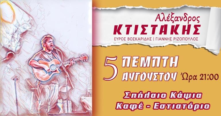 alexandros-ktistakis-spilaio-kapsia