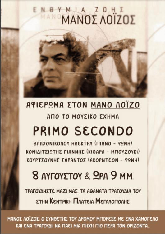 manos-loizos-primo-secondo-megalopoli