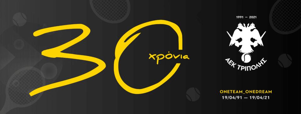 aek-tripolis-tennis-league
