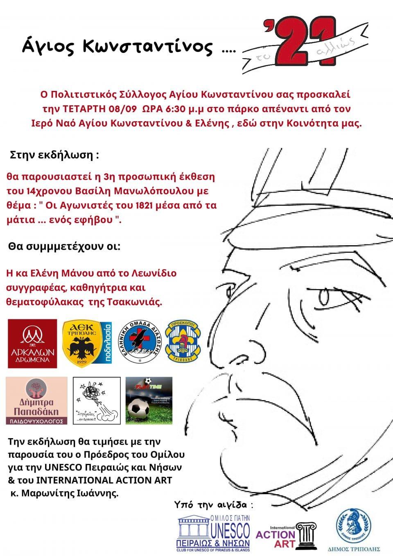 ekdilosi-koinotita-agios-konstantinos
