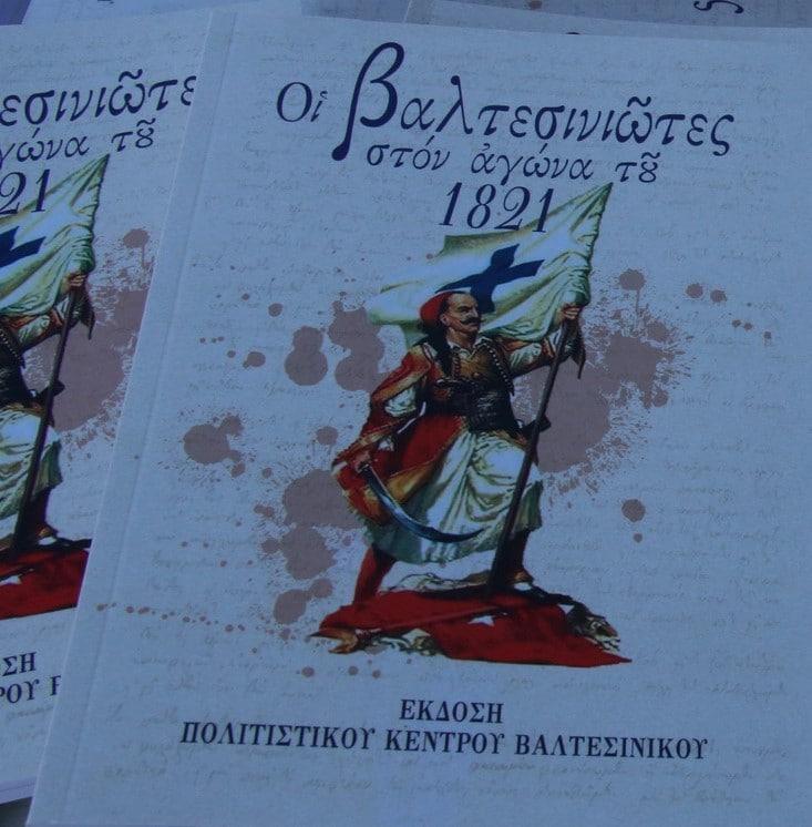 baltesiniotes-agonas-1821