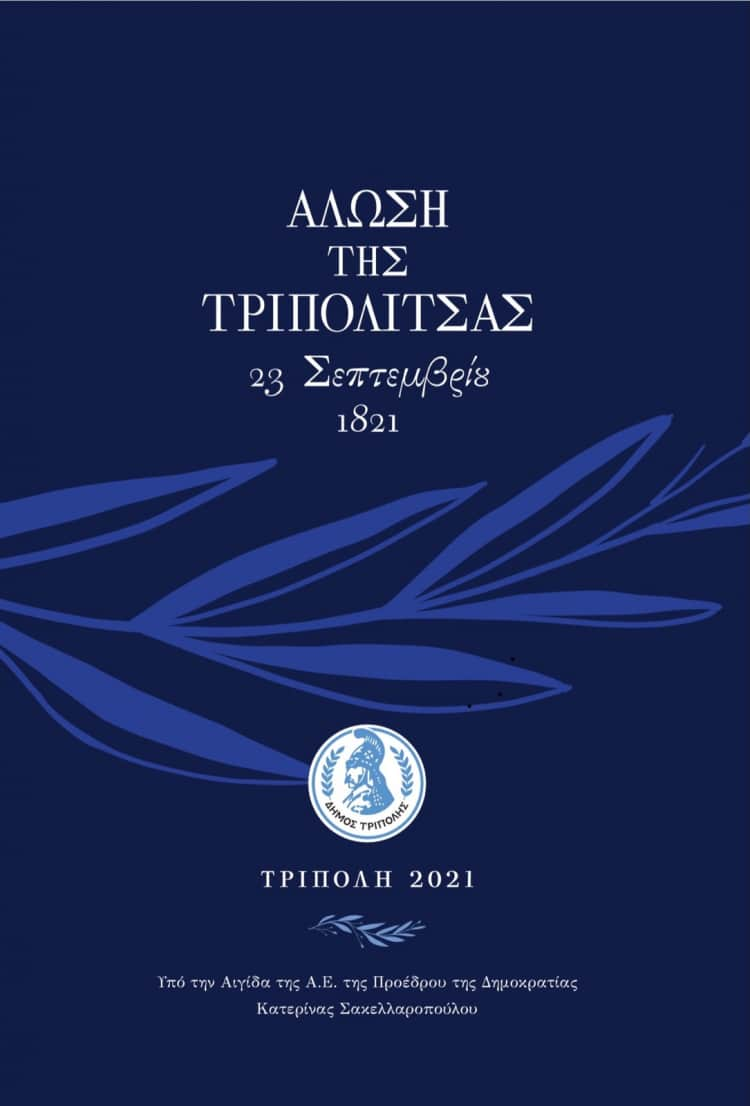 epeteios-tis-alosis-tis-tripolitsas