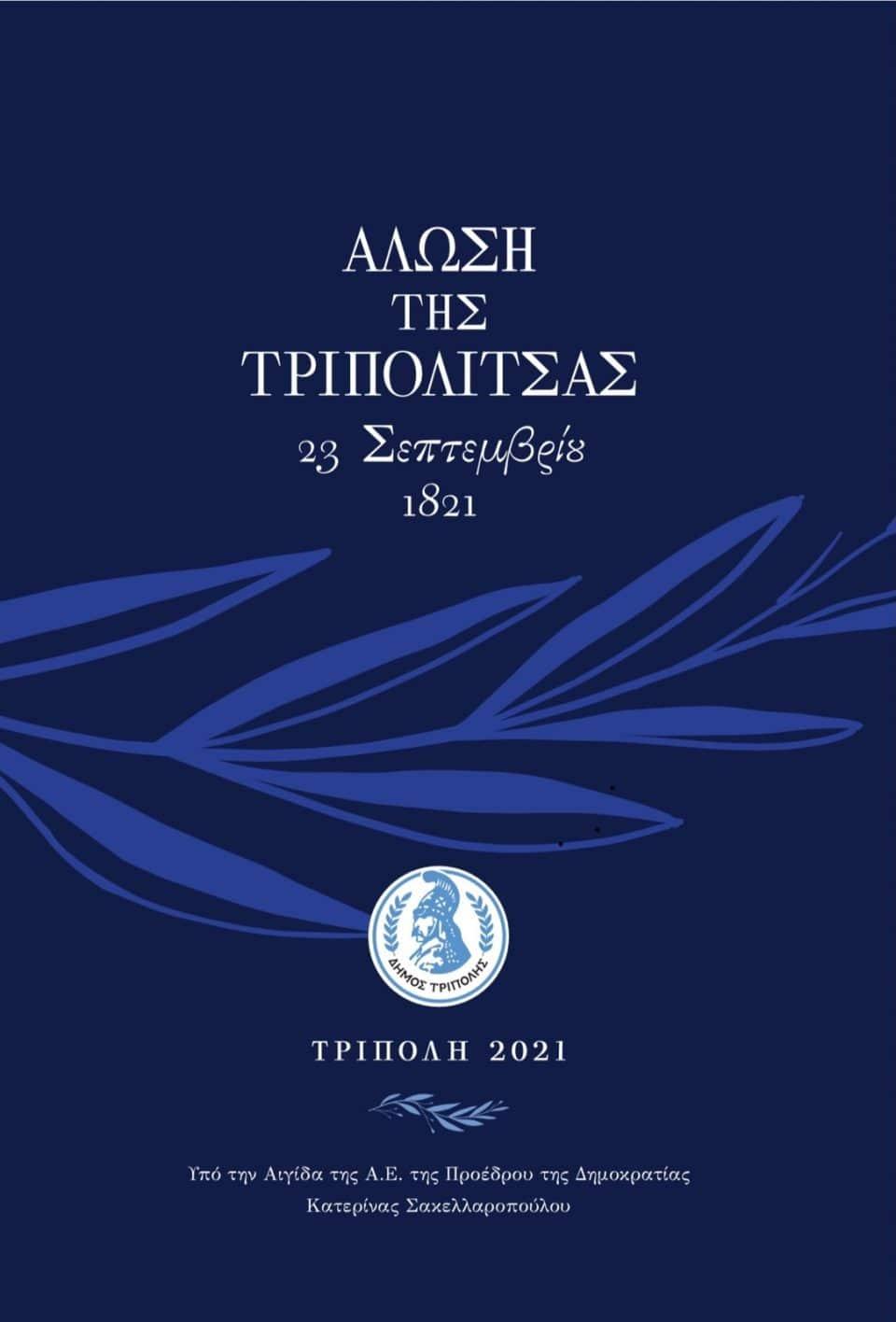 dimos-tripolis-ekdiloseis-200xrona