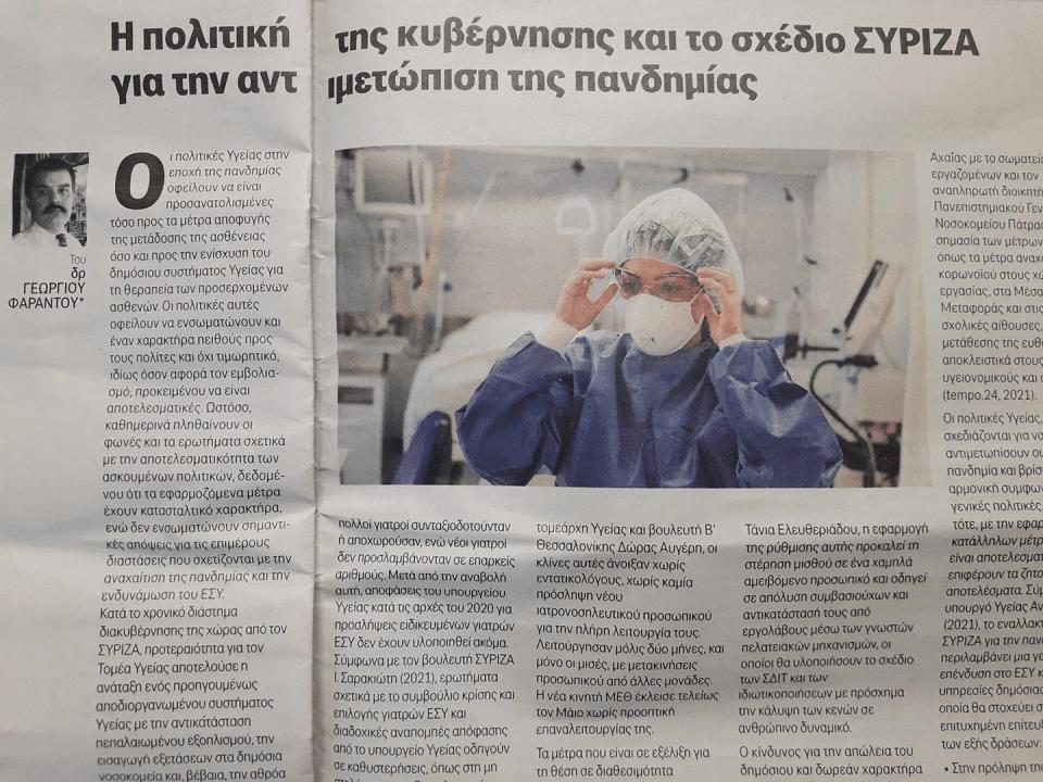 farantos-syriza-antimetopisi-pandimias