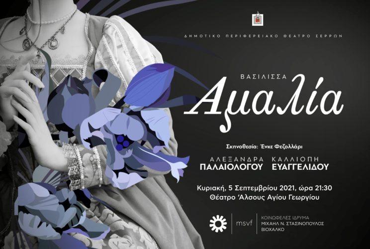 amalia-anavoli-parastasis